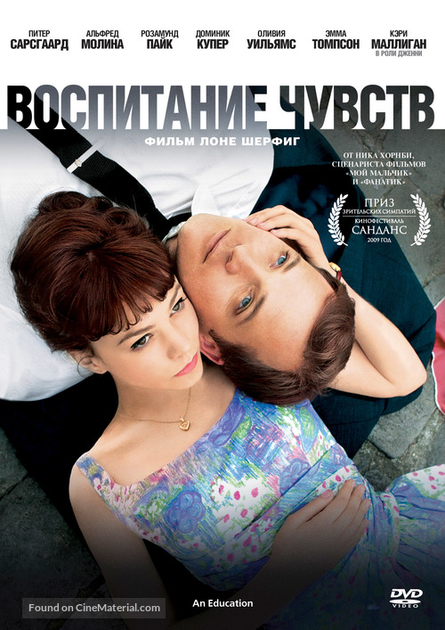 An Education - Russian Movie Cover
