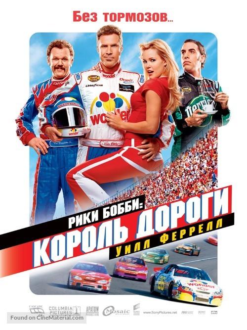Talladega Nights: The Ballad of Ricky Bobby - Russian Movie Poster