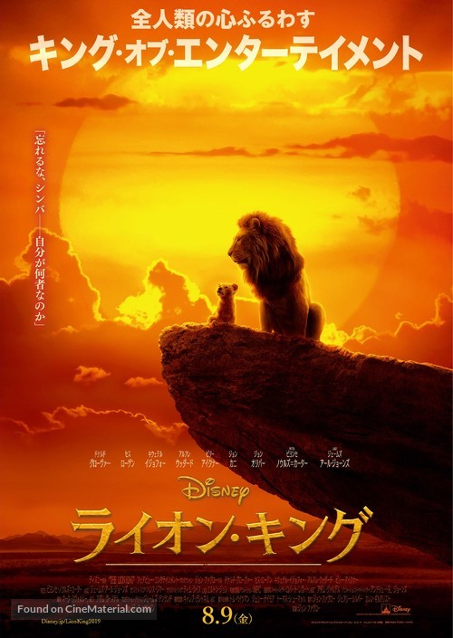 The Lion King 2019 Japanese Movie Poster