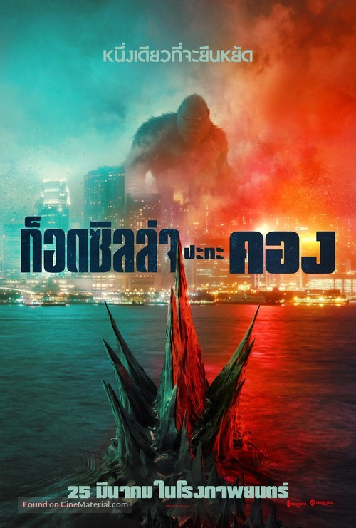 Godzilla vs. Kong - Thai Movie Poster