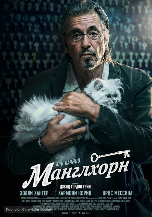 Manglehorn - Russian Movie Poster