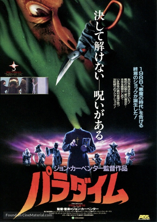 Prince of Darkness - Japanese Movie Poster