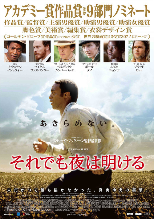 12 Years A Slave 2013 Japanese Movie Poster
