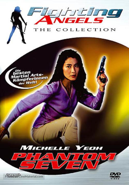 7 jin gong - German DVD movie cover
