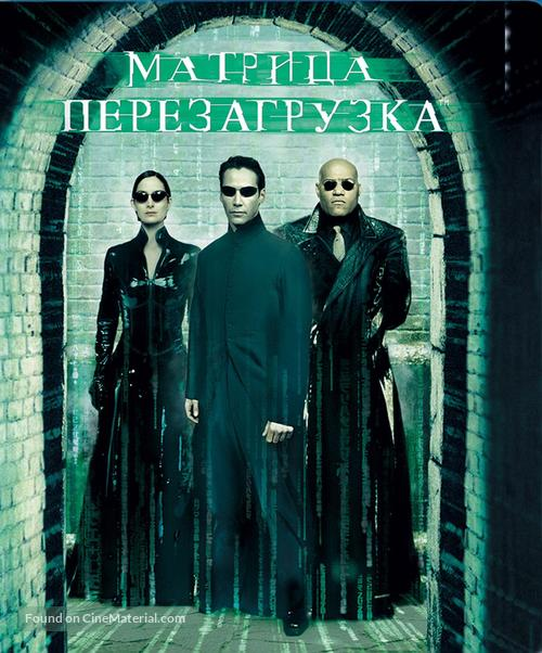 The Matrix Reloaded - Russian Movie Cover