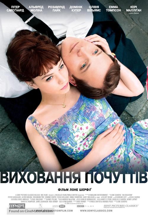 An Education - Ukrainian poster