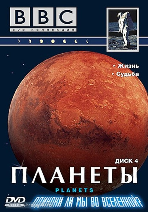 """The Planets"" - Russian Movie Cover"