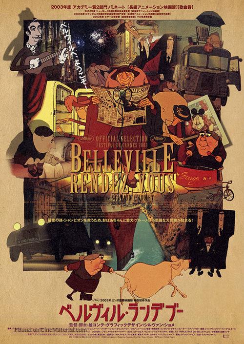Les triplettes de Belleville - Japanese Movie Poster