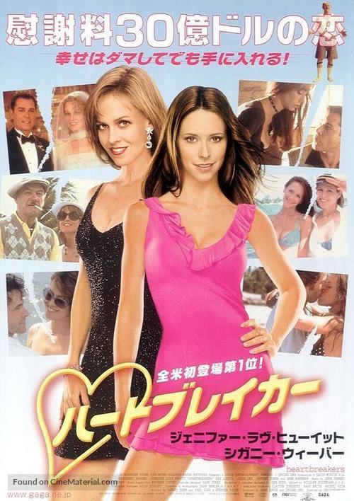 Heartbreakers - Japanese Movie Poster