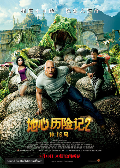 Journey 2: The Mysterious Island - Chinese Movie Poster