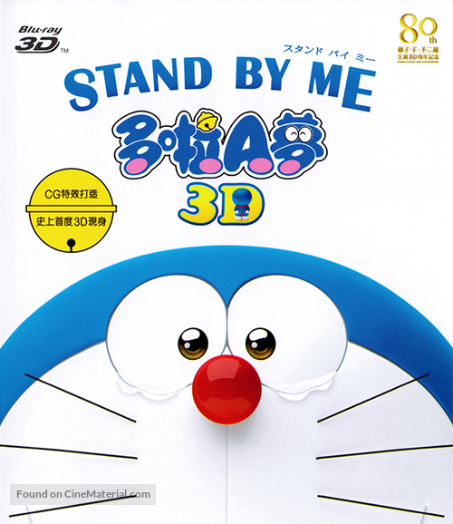 Stand By Me Doraemon Japanese Blu-ray Cover