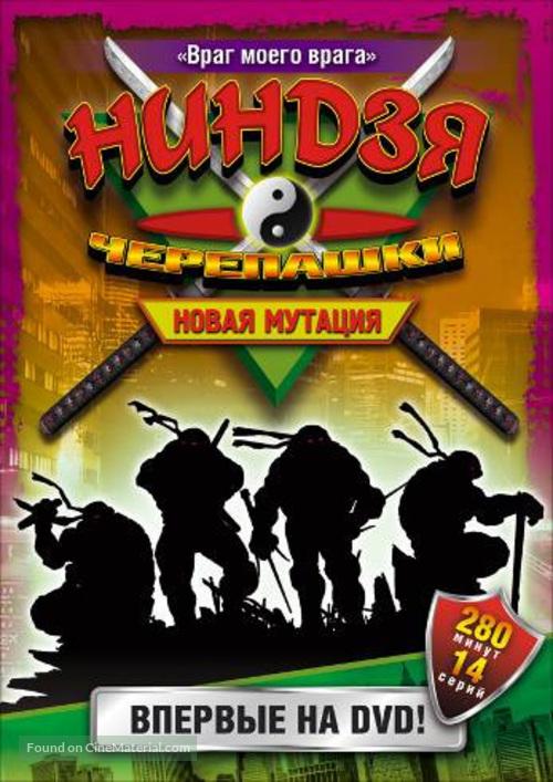 """Ninja Turtles: The Next Mutation"" - Russian DVD movie cover"