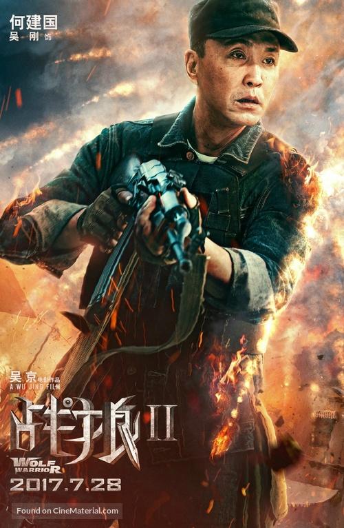 Wolf Warrior 2 2017 Chinese Movie Poster