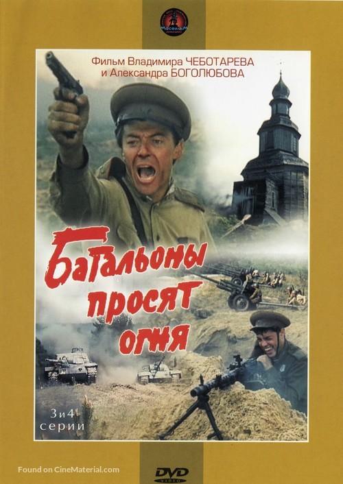 """Batalyony prosyat ognya"" - Russian Movie Cover"