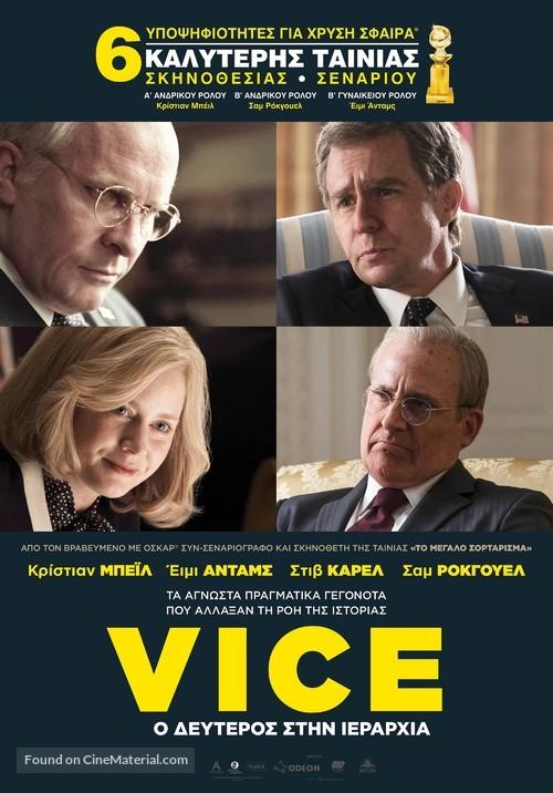 Vice - Greek Movie Poster