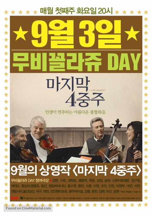 A Late Quartet - South Korean Movie Poster