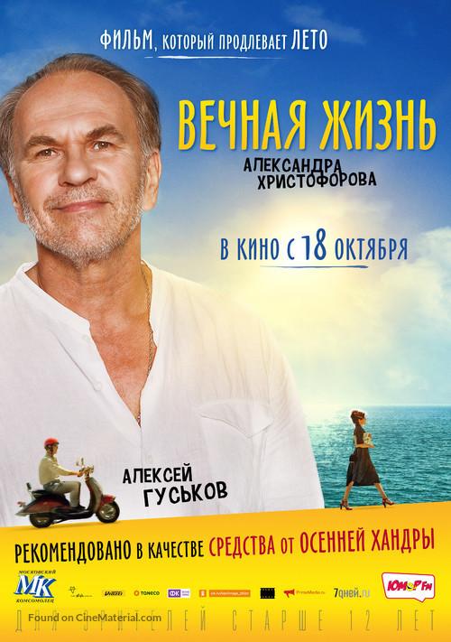 Vechnaya zhizn Aleksandra Khristoforova - Russian Movie Poster