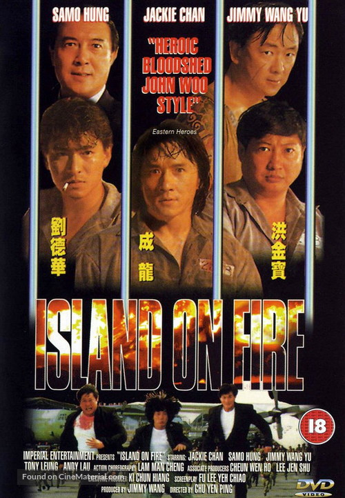 Huo shao dao - British Movie Cover