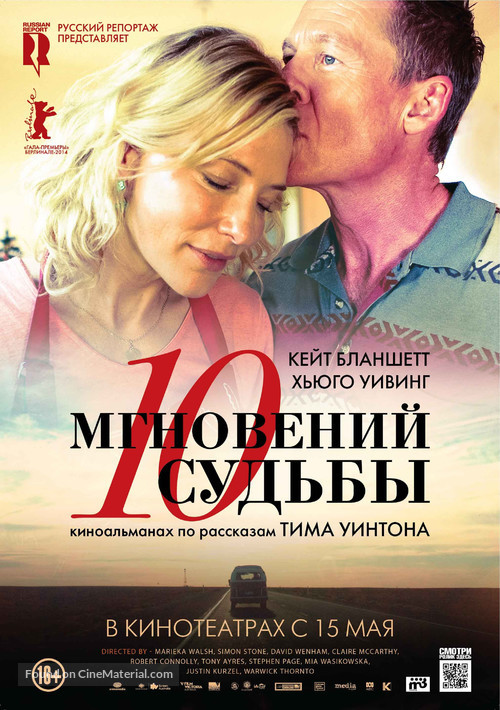 The Turning - Russian Movie Poster