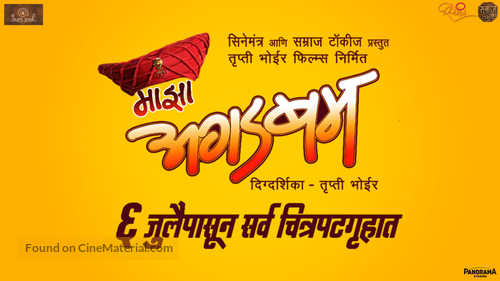 Majha Agadbam - Indian Logo