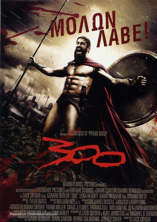 300 - Greek Movie Poster