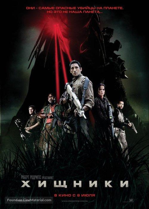 Predators - Russian Movie Poster