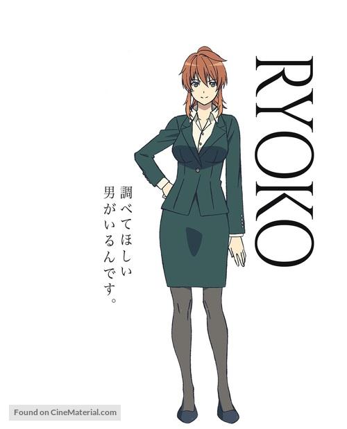 """""""Shoumetsu Toshi"""" - Japanese Character movie poster"""