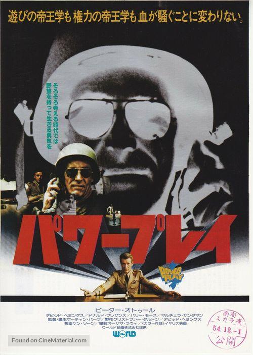 Power Play - Japanese Movie Poster