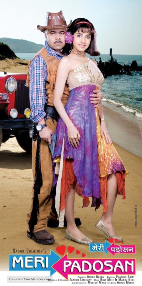Meri Padosan - Indian Movie Poster