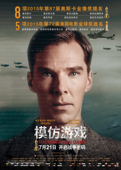 The Imitation Game 2014 Chinese Movie Poster