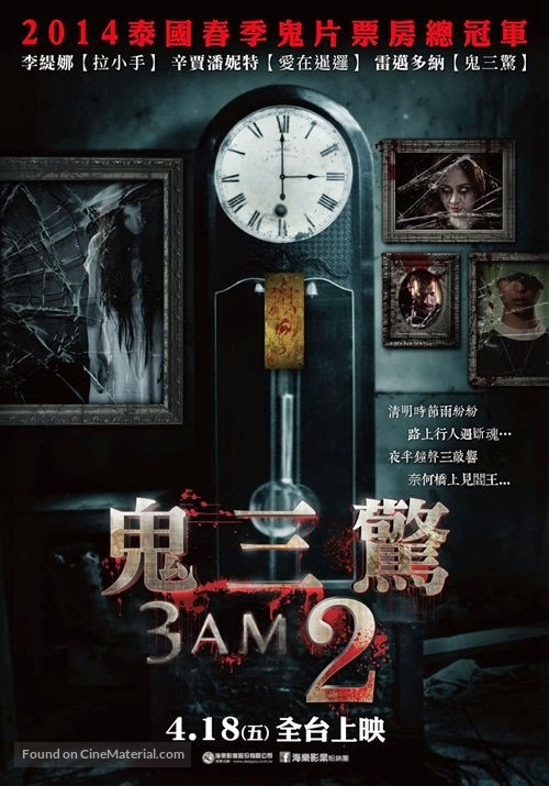 3 A.M. 3D - Taiwanese Movie Poster