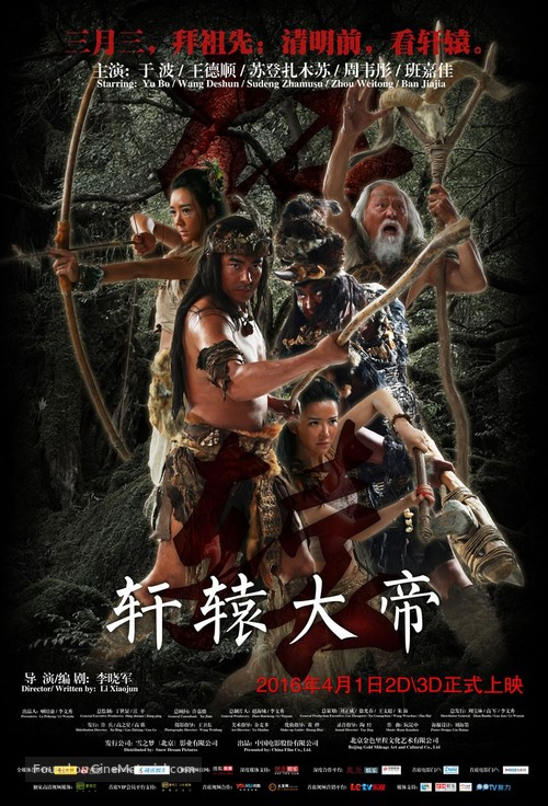 Xuan Yuan: The Great Emperor Chinese movie poster