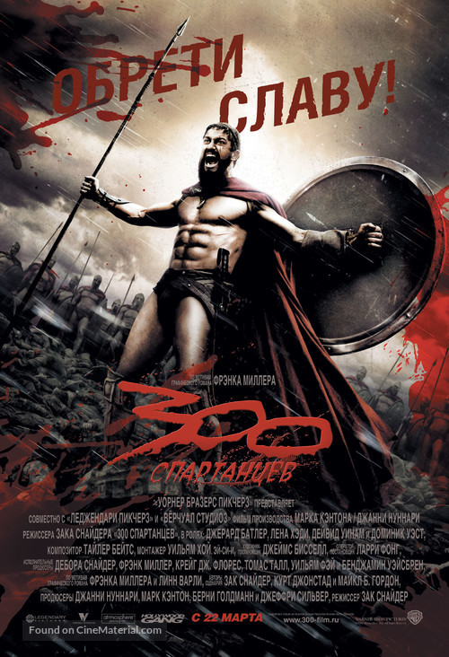 300 - Russian Movie Poster