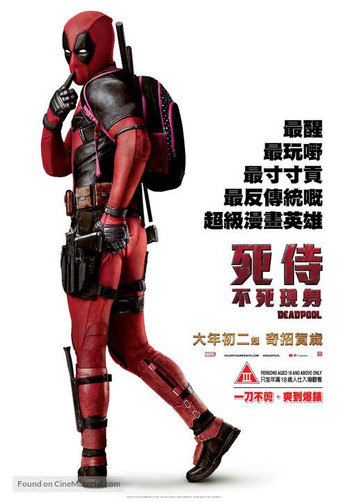 Deadpool - Hong Kong Movie Poster