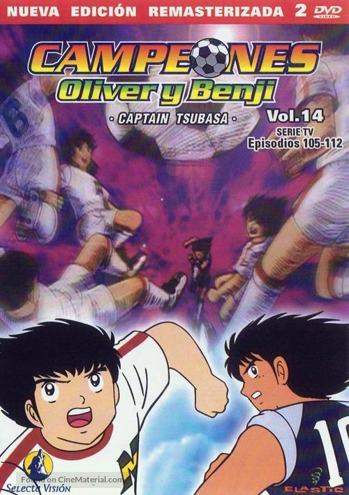 """Captain Tsubasa"" - Spanish DVD movie cover"