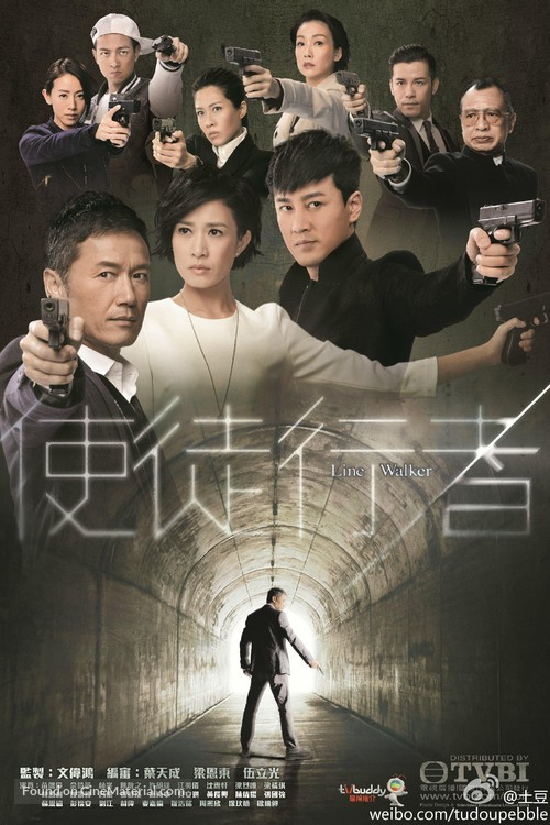 """Line Walker"" - Hong Kong Movie Poster"