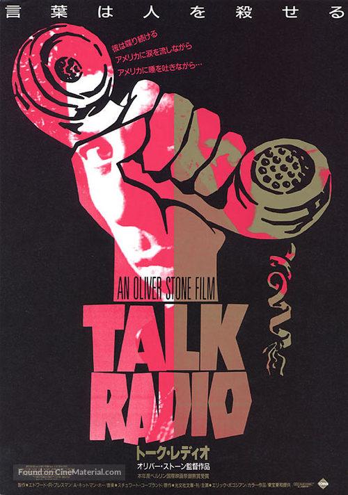 Talk Radio - Japanese Movie Poster