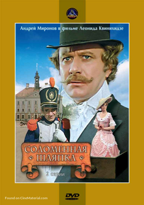 """Solomennaya shlyapka"" - Russian DVD movie cover"