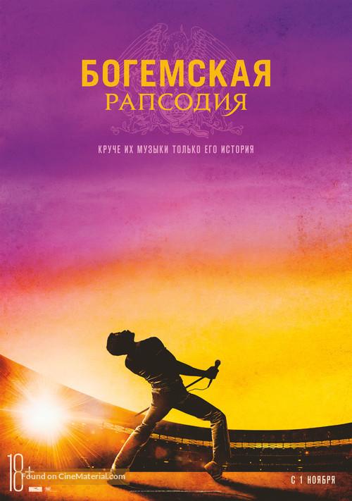 Bohemian Rhapsody - Russian Movie Poster
