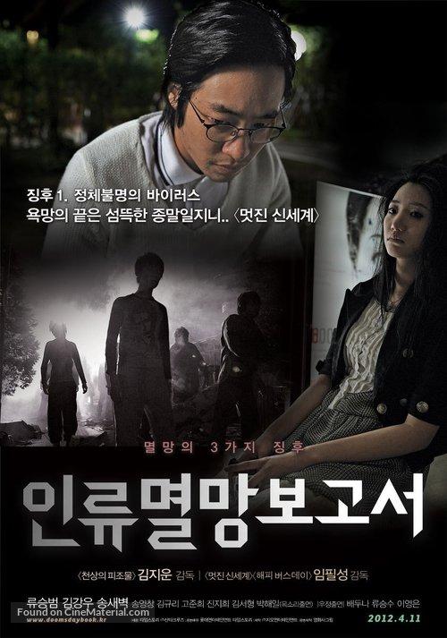 In-lyu-myeol-mang-bo-go-seo - South Korean Movie Poster