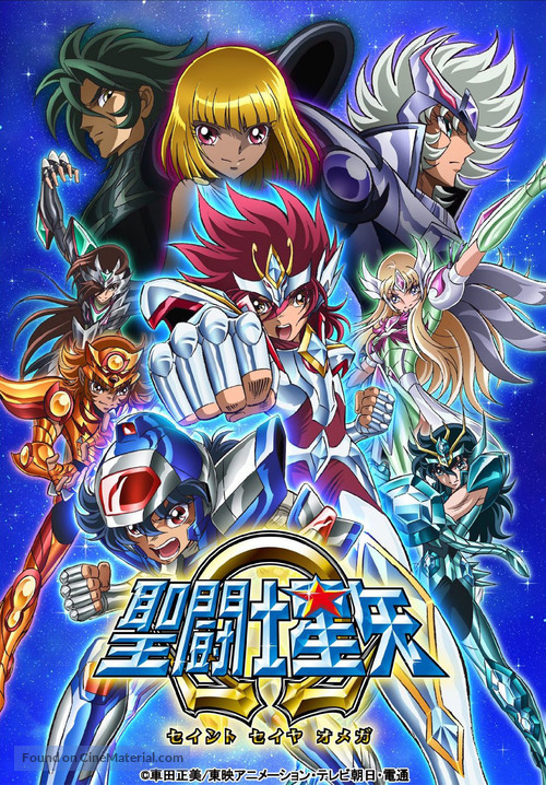 """Seinto Seiya: Omega"" - Japanese Movie Poster"