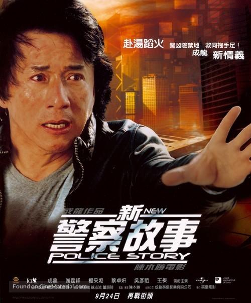 New Police Story - Hong Kong Movie Poster