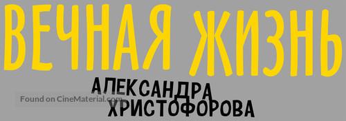 Vechnaya zhizn Aleksandra Khristoforova - Russian Logo