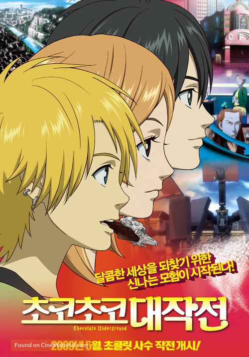 Chokorêto andâguraundo - South Korean Movie Poster