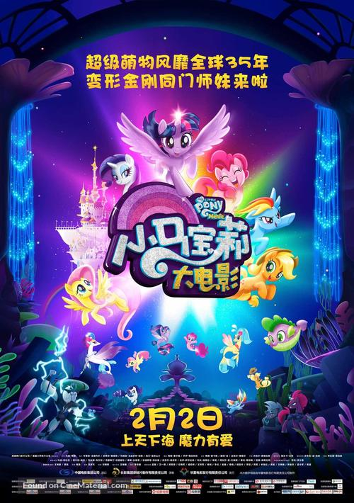 my little pony the movie chinese movie poster