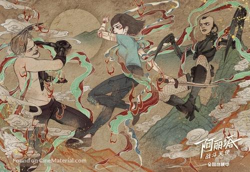 Alita: Battle Angel - Chinese poster