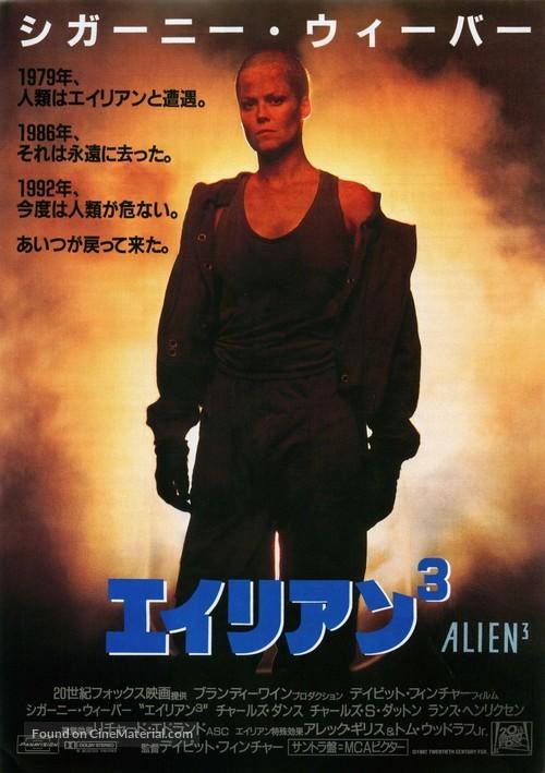 Alien 3 - Japanese Movie Poster