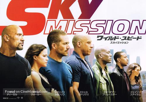 Furious 7 - Japanese Movie Poster