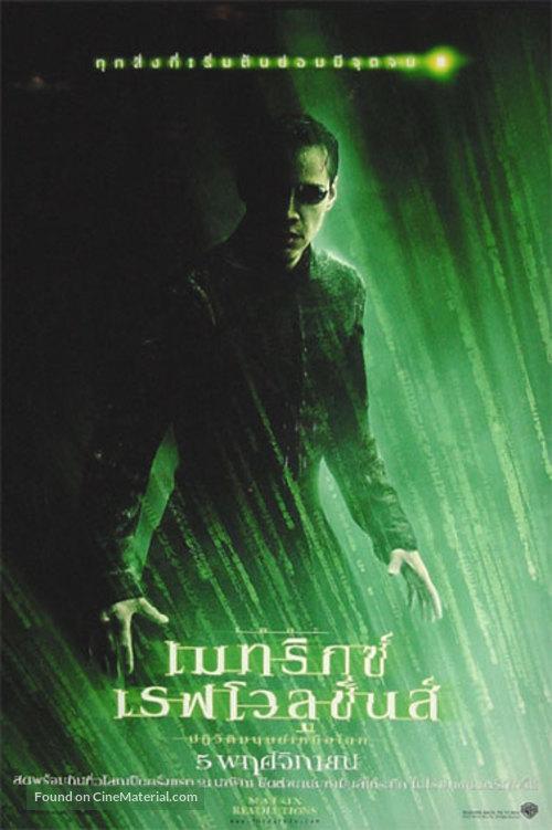 The Matrix Revolutions - Thai Movie Poster