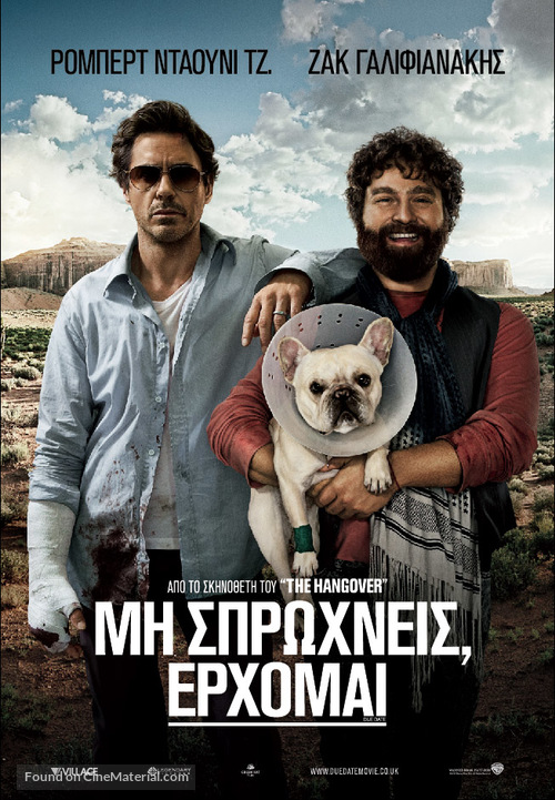 Due Date - Greek Movie Poster